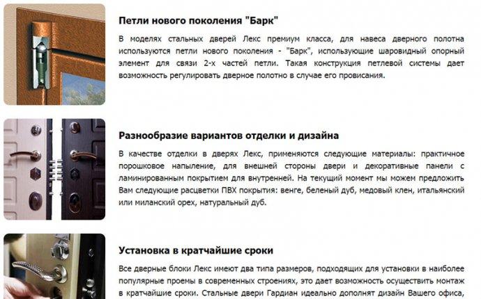 Входные металлические двери Лекс ( пр-во Йошкар-Ола). Официальный